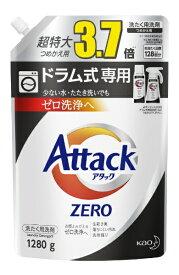 花王 Kao Attack ZERO(アタックゼロ) ドラム つめかえ用 (1280g)〔洗濯洗剤〕[ドラム式洗濯機]【wtnup】