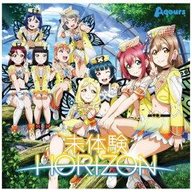 ランティス Lantis Aqours/ 未体験HORIZON(Blu-ray Disc付)【CD】