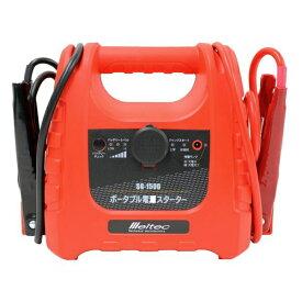 大自工業 DAIJI INDUSTRY SG-1500 ポータブル電源スターター コンパクトタイプ 出力300A