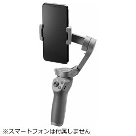 DJI ディージェイアイ Osmo Mobile 3 スマートフォン用スタビライザー OSMOM3[OSMOM3]