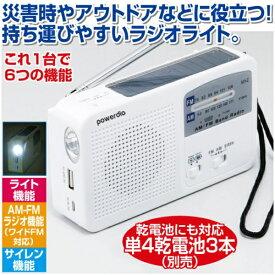 ファミリーライフ Family-life 防災多機能充電ラジオライト 03663 [AM/FM /ワイドFM対応][03663]
