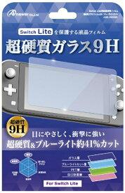 アンサー Answer Switch Lite用 超硬質ガラスフィルム9H ブルーライトカット ANS-SW085【Switch Lite】