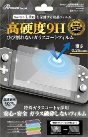 アンサー Answer Switch Lite用 ガラスコートフィルム9H ANS-SW086【Switch Lite】