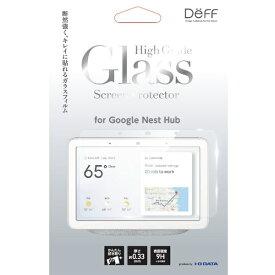 DEFF ディーフ 【ビックカメラグループオリジナル】Google Nest Hub用ガラスフィルム BKS-GNHG3F【point_rb】