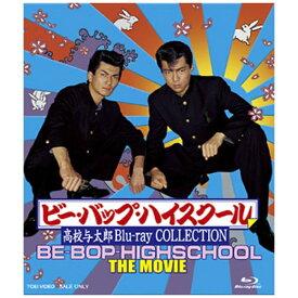 東映ビデオ Toei video ビー・バップ・ハイスクール 高校与太郎 Blu-ray COLLECTION【ブルーレイ】