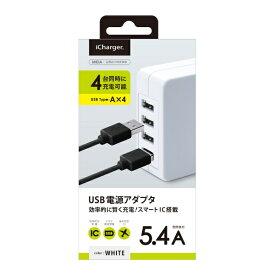PGA スマホ用USB充電コンセントアダプタ 5.4A PG-UAC54A02WH USB-A×4 ホワイト