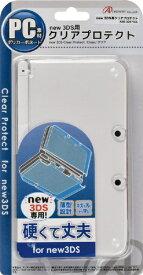 アンサー Answer new 3DS用 クリアプロテクト クリア ANS-3D062CL【New3DS】