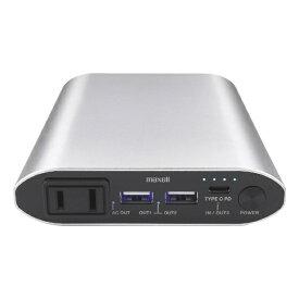 マクセル Maxell ACコンセント付きモバイルバッテリー MPC-CAC12800 シルバー