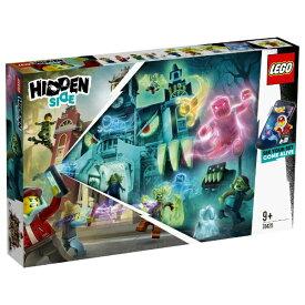 レゴジャパン LEGO 70425 ヒドゥンサイド ゴーストに取りつかれたニューベリー高校[レゴブロック]