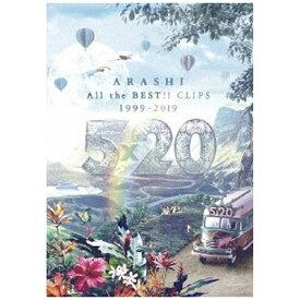 【2019年10月16日発売】 ソニーミュージックマーケティング 嵐/ 5×20 All the BEST!! CLIPS 1999-2019 通常盤【DVD】