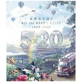 ソニーミュージックマーケティング 嵐/ 5×20 All the BEST!! CLIPS 1999-2019 通常盤【ブルーレイ】