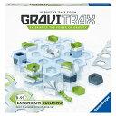 BRIO ブリオ GraviTrax 拡張セット ビルディングセット 29ピース【グラビトラックス グラヴィトラックス】