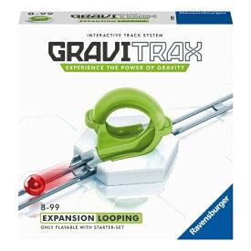 BRIO ブリオ GraviTrax 追加パーツ ループセット 7ピース