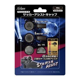 アクラス PS4コントローラー用サッカーアシストキャップ STRIKER ASSIST SASP-0525【PS4】