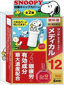 【第2類医薬品】サンテメディカル12企画品スヌーピー(12ml)〔目薬〕参天製薬 santen