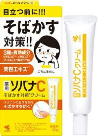小林製薬 Kobayashi 薬用ソバナCクリーム 20g 医薬部外品(20g)