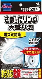 小林製薬 Kobayashi ブルーレットさぼったリング大盛り泡 (2包)