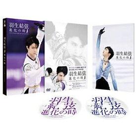 ポニーキャニオン 羽生結弦「進化の時」DVD【DVD】