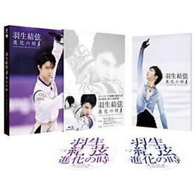 ポニーキャニオン 羽生結弦「進化の時」Blu-ray【ブルーレイ】