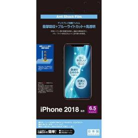 ラスタバナナ RastaBanana 【ビックカメラグループオリジナル】PB iPhone XS Max 6.5インチ 衝撃吸収フィルム BKS035IP865F