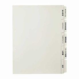プラス PLUS 利用者カルテ用インデックス 1セット(5山×2) FL-807IS