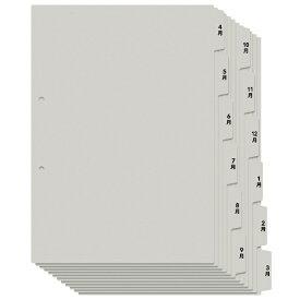 プラス PLUS 4-3月インデックス A4-S 2穴用1セット(6山×2) FL-809IS