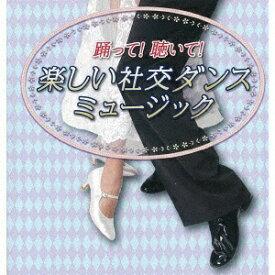 キングレコード KING RECORDS 須藤久雄とニュー・ダウンビーツ・オーケストラ/ 踊って!聴いて!楽しい社交ダンスミュージック【CD】