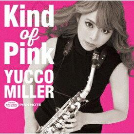 キングレコード KING RECORDS ユッコ・ミラー/ Kind Of Pink 通常盤【CD】