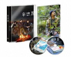 ハピネット Happinet 半世界 豪華版【DVD】