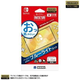 HORI ホリ 貼りやすいブルーライトカットフィルム ピタ貼り for Nintendo Switch Lite NS2-002【Switch Lite】