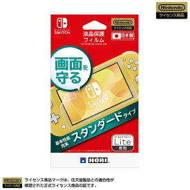 HORI ホリ 液晶保護フィルム for Nintendo Switch Lite NS2-003【Switch Lite】