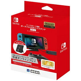 HORI ホリ テーブルモード専用 ポータブルUSBハブスタンド2ポート for Nintendo Switch NS2-039【ニンテンドースイッチ ライト Switch Lite】