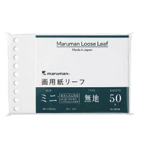 マルマン maruman ミニサイズ ルーズリーフ 画用紙リーフ 無地 L1435