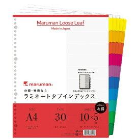 マルマン maruman A4 ラミネートタブインデックス クリアポケット専用 10山 5組 LT3010F
