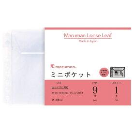 マルマン maruman 95×150 ミニポケット L483