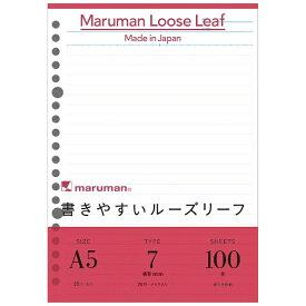 マルマン maruman A5 ルーズリーフ メモリ入7mm罫 100枚 L1300H