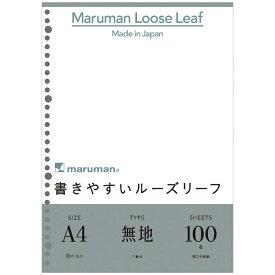 マルマン maruman A4 ルーズリーフ 無地 100枚 L1106H
