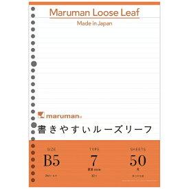 マルマン maruman B5 ルーズリーフ 7mm罫 L1202