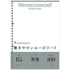 マルマン maruman B5 ルーズリーフ 無地 100枚 L1206H