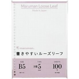 マルマン maruman B5 ルーズリーフ 5mm方眼罫 100枚 L1207H