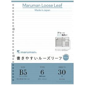マルマン maruman B5変型 ルーズリーフ プリハレ メモリ入6mm罫 L1293