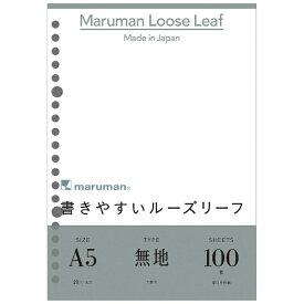 マルマン maruman A5 ルーズリーフ 無地 100枚 L1306H