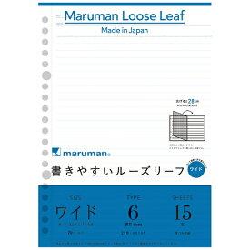 マルマン maruman A5ワイド ルーズリーフ メモリ入6mm罫 L1391