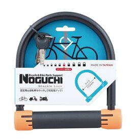 NOGUCHI 野口 U型ロック ワイドUロック(オレンジ/開口部135mm・全長:約190mm・幅:180mm)GHL-039
