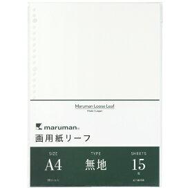マルマン maruman A4 ルーズリーフ 画用紙リーフ 無地 L1135