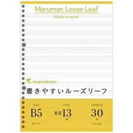 マルマン maruman B5 ルーズリーフ 英習字罫 13段 L1208