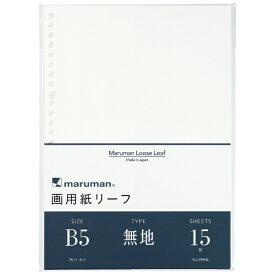 マルマン maruman B5 ルーズリーフ 画用紙リーフ 無地 L1235