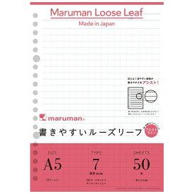 マルマン maruman A5 ルーズリーフ 7mm罫アシストライン L1340