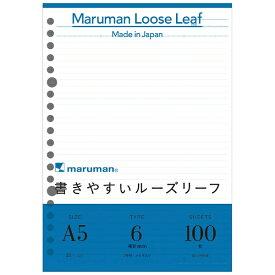 マルマン maruman A5 ルーズリーフ メモリ入6mm罫 100枚 L1301H