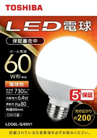 東芝 TOSHIBA LED電球(ボール形)60W形相当 電球色(外径95mm)口金E26 広配光(配光角200°) LDG6L-G/60V1